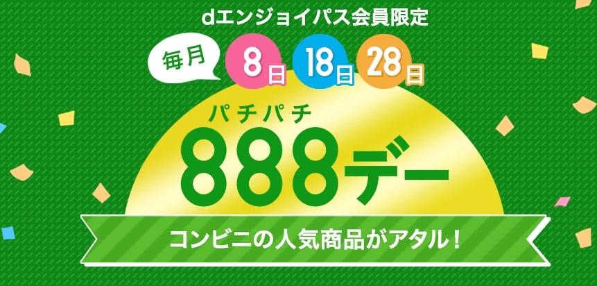 888デー(dエンジョイパス)コンビニ割引クーポン