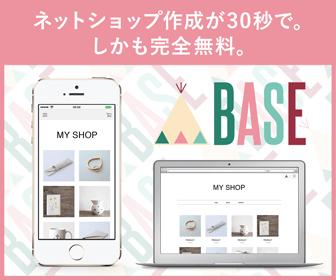 BASE(ベイス)無料ネットショップ作成