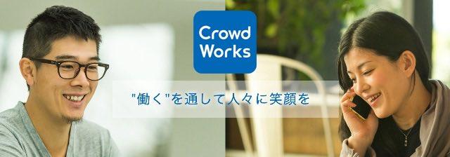 Crowdworks(クラウドワークス)
