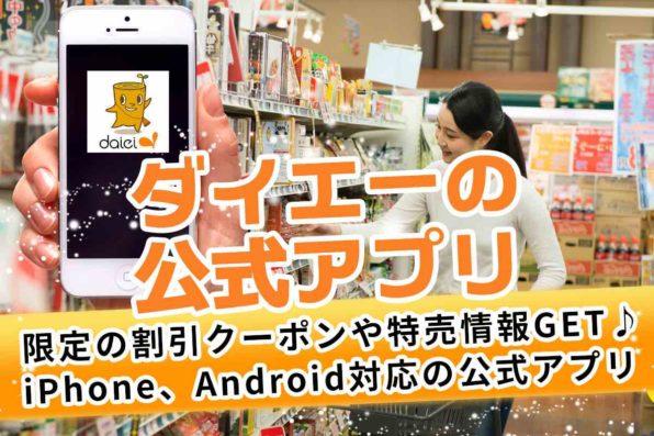 限定クーポンや特売チラシをスマホで無料でGET!ダイエー公式アプリで毎日お得に。