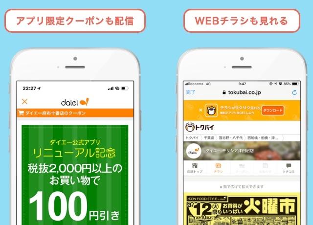 ダイエーアプリ(クーポン・チラシ)