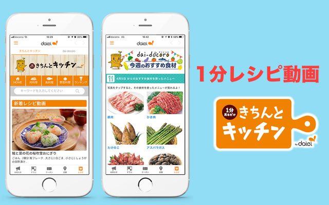 ダイエーアプリ(オリジナルの料理レシピ動画)