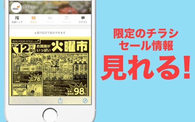 ダイエーアプリ(限定チラシ・セール情報)