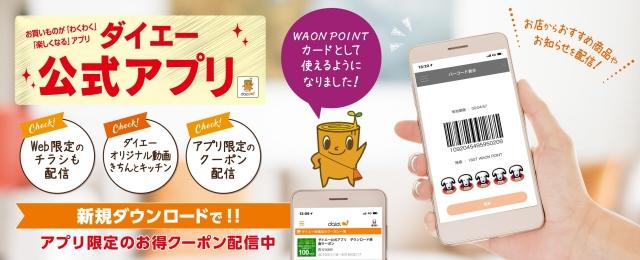 ダイエー(daiei)公式スマホアプリ