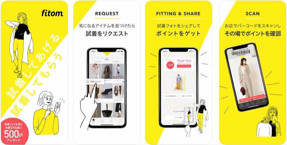 fitom_試着シェアアプリ