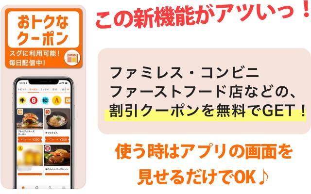newspass(ニュースパスアプリ)クーポン