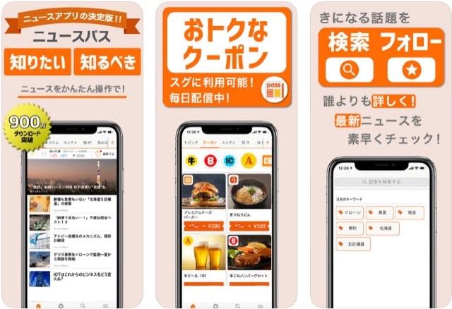 newspass(ニュースパスアプリ)