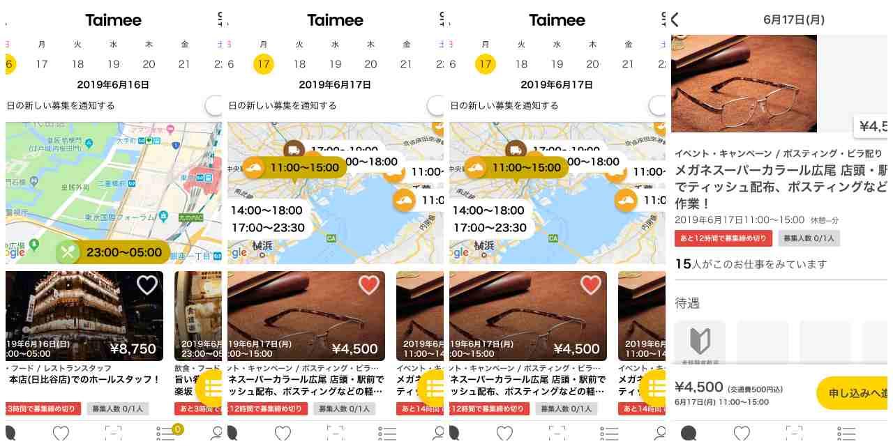 Taimee(タイミー)バイト募集内容画面