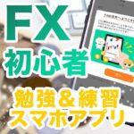 FX初心者アプリ!チャット形式でFXの勉強とデモ取引で練習できる。iPhone・アンドロイド対応