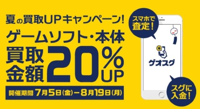 ゲオスグ(アプリ)買取金額アップキャンペーン