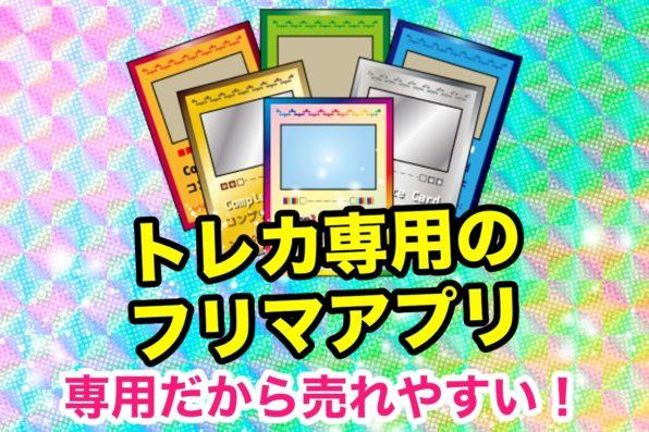 トレカを簡単に売買!トレーディングカード専用のフリマアプリだから賢く売れる買える