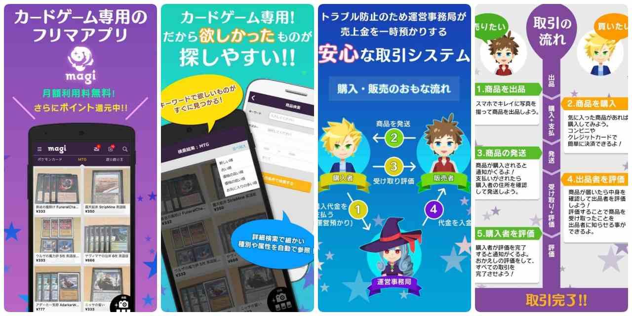 トレカ専用フリマアプリ「magi(マギ)」