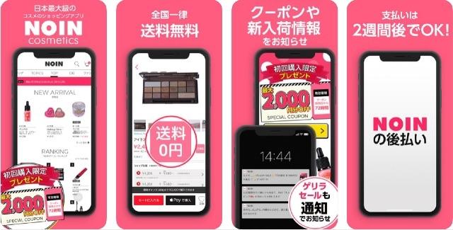 日本最大級のコスメショッピングアプリ「NOIN(ノイン)」