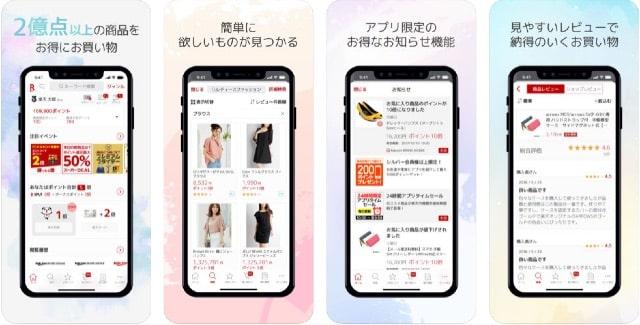 楽天市場(公式スマホアプリ)