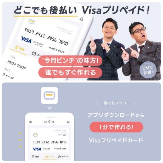 バンドルカードアプリ(Visaプリペイド)
