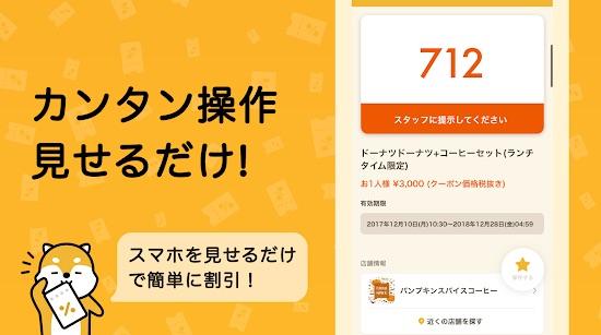 クーポンアプリ「オトクル」
