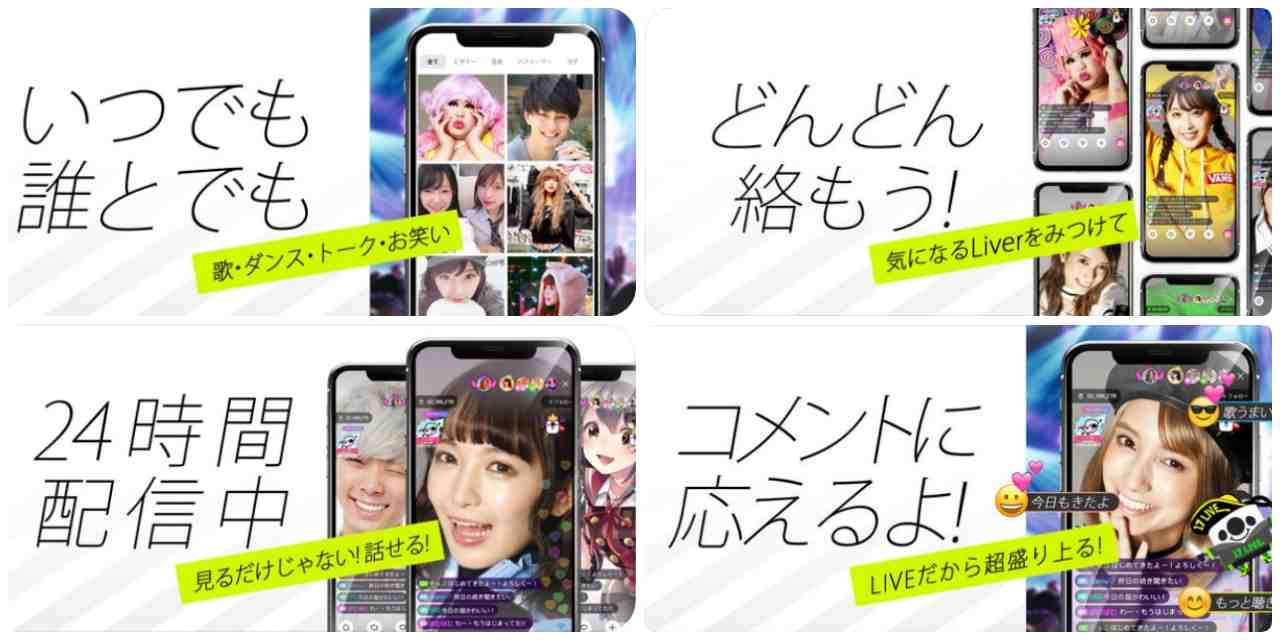 17 Live(イチナナ) - ライブ配信 アプリ