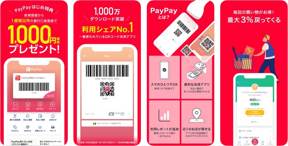 PayPay_アプリ