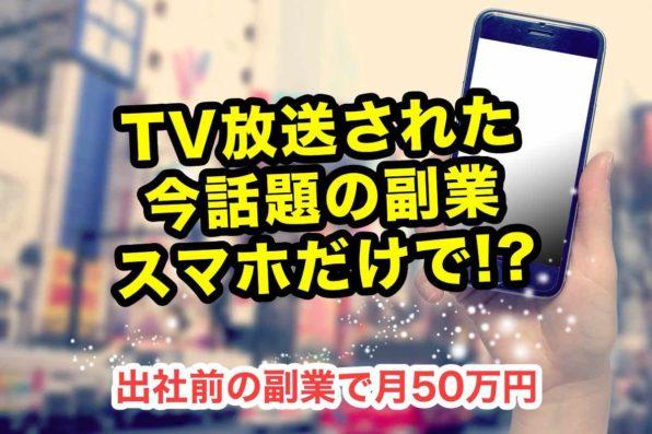 スマホで副業!テレビ番組レディース有吉で「写真撮影・覆面調査・配信アプリ」で驚きの時給月給を公開。