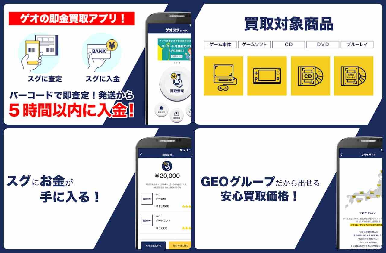 ゲオスグ(買取アプリ)