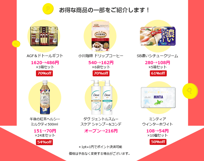 Hapitas Outlet(ハピタスアウトレット)商品