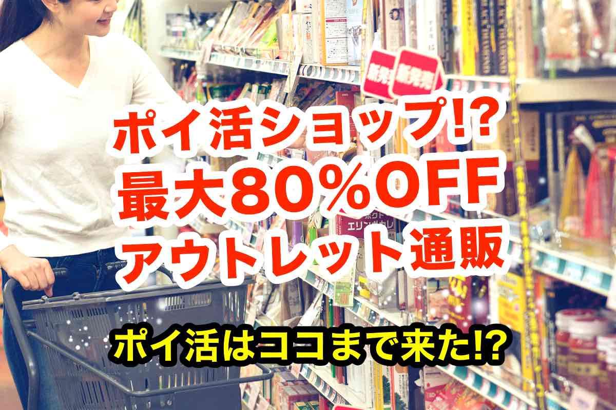 ポイ活ショッピング!?食品や日用品が最大80%OFFでポイントで買える「ハピタスアウトレット」