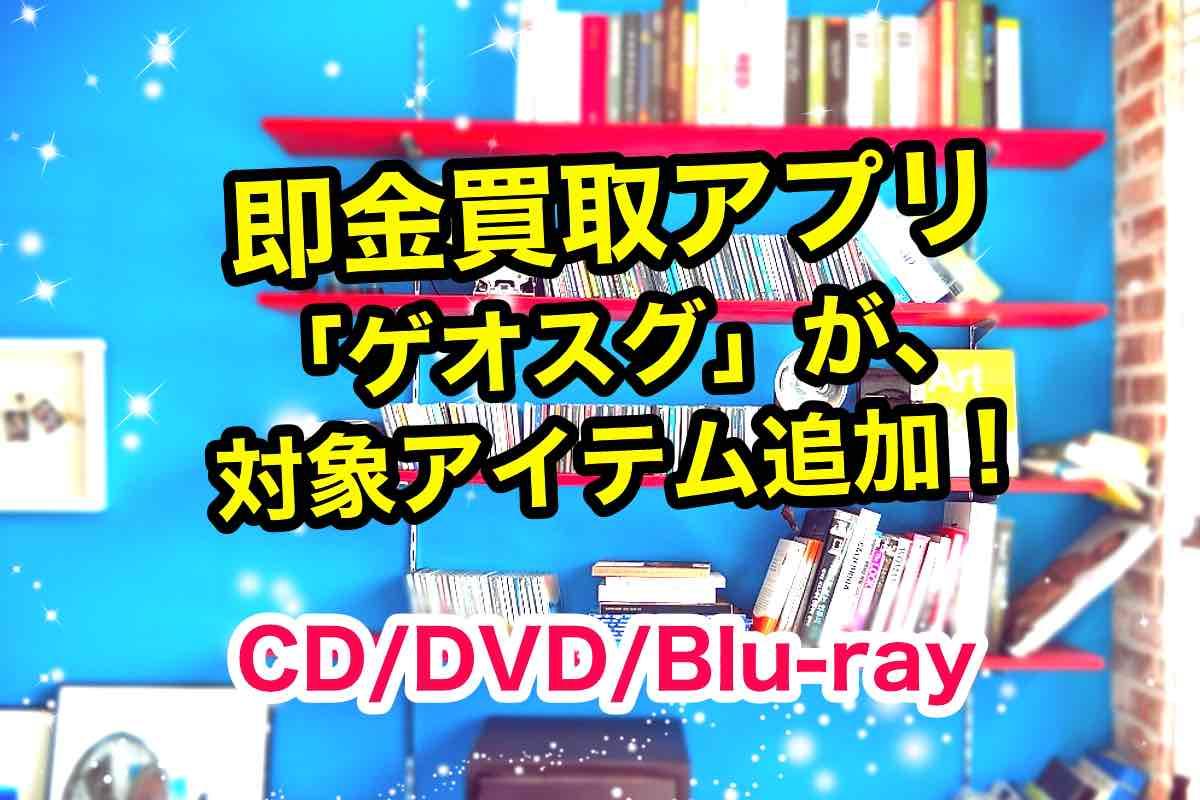 ゲームソフト・ゲーム機の即金買取アプリ「ゲオスグ」がCD・DVD・ブルーレイの買取開始!