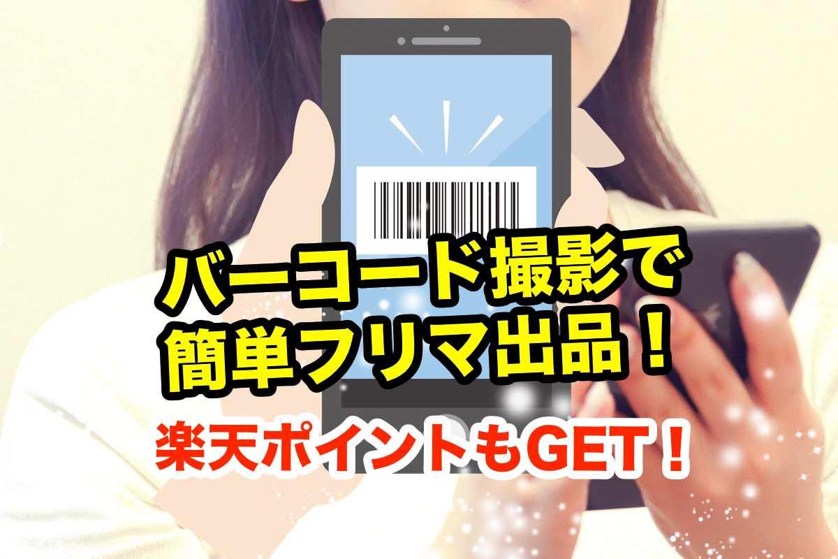 楽天のフリマアプリ「ラクマ」でバーコード出品が可能に。楽天ポイントも貰える使える!