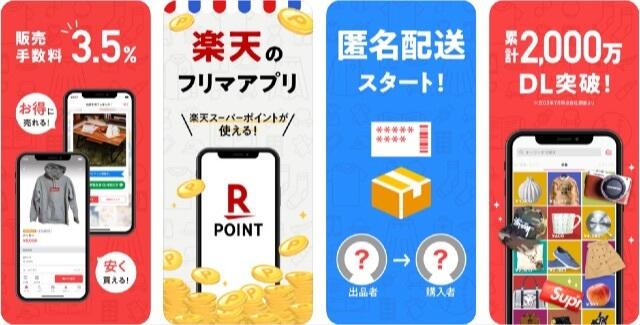 楽天フリマアプリ「ラクマ」