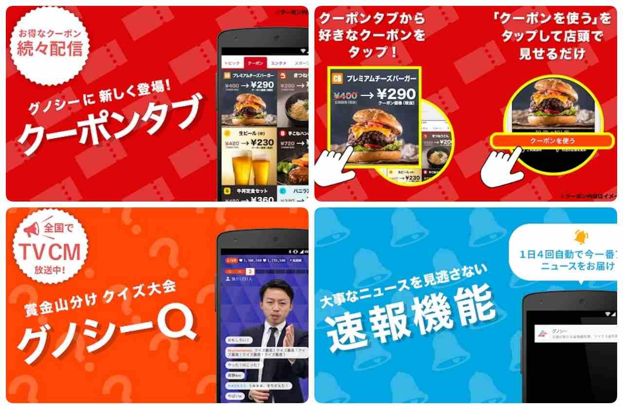 Gunosy(グノシー)アプリメイン画像
