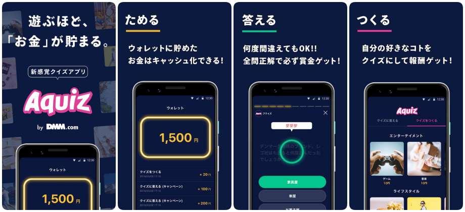 AQUIZ(アクイズ)クイズアプリ