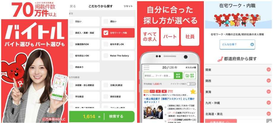 「バイトル」アプリ アルバイト・(バイト求人アプリ)