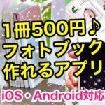 スマホの写真でフォトブックやカレンダーが500円から簡単に作れるアプリが人気!
