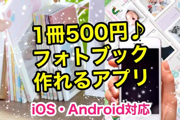 スマホの中の写真でフォトブック・カレンダーが500円から簡単に作れるアプリ!