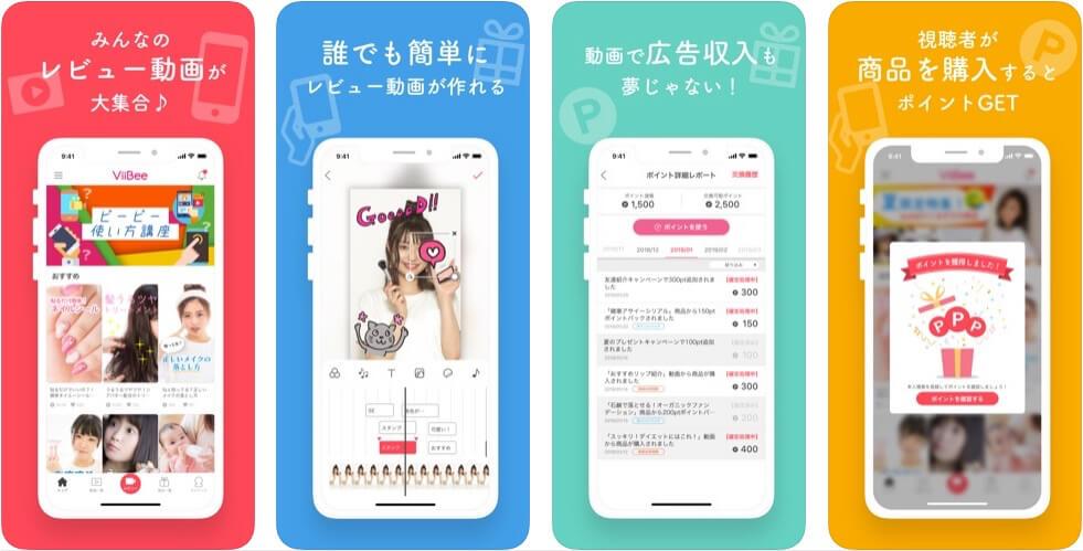 ViiBee(ビービー)アプリ
