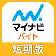 マイナビ短期バイトアプリ