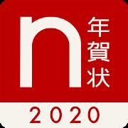 ノハナ年賀状2020