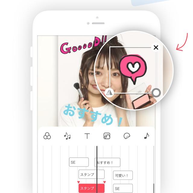 ViiBee(ビービー)アプリ「動画編集機能」