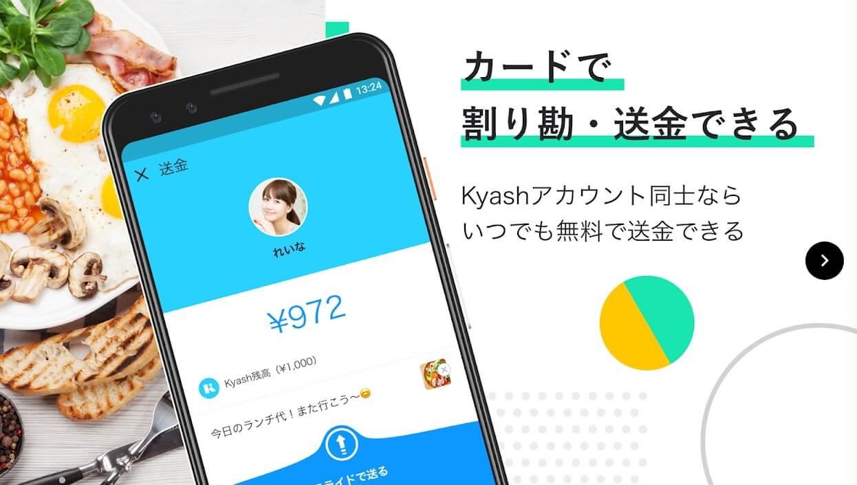 Kyash(キャッシュ) カードで割り勘・送金ができる