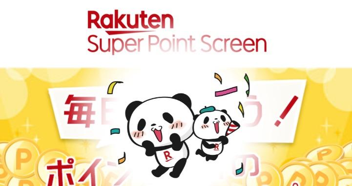 楽天スーパーポイントスクリーンアプリ