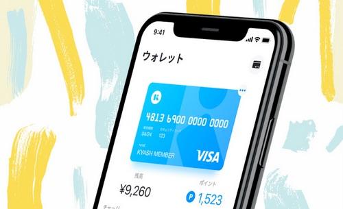 Kyash Visa(キャッシュビザカード)のPOINT