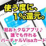 メルアドと電話番号だけで1分で発行されてすぐ使えるクレカキャッシュアプリ。使う度に1%還元されてお得!