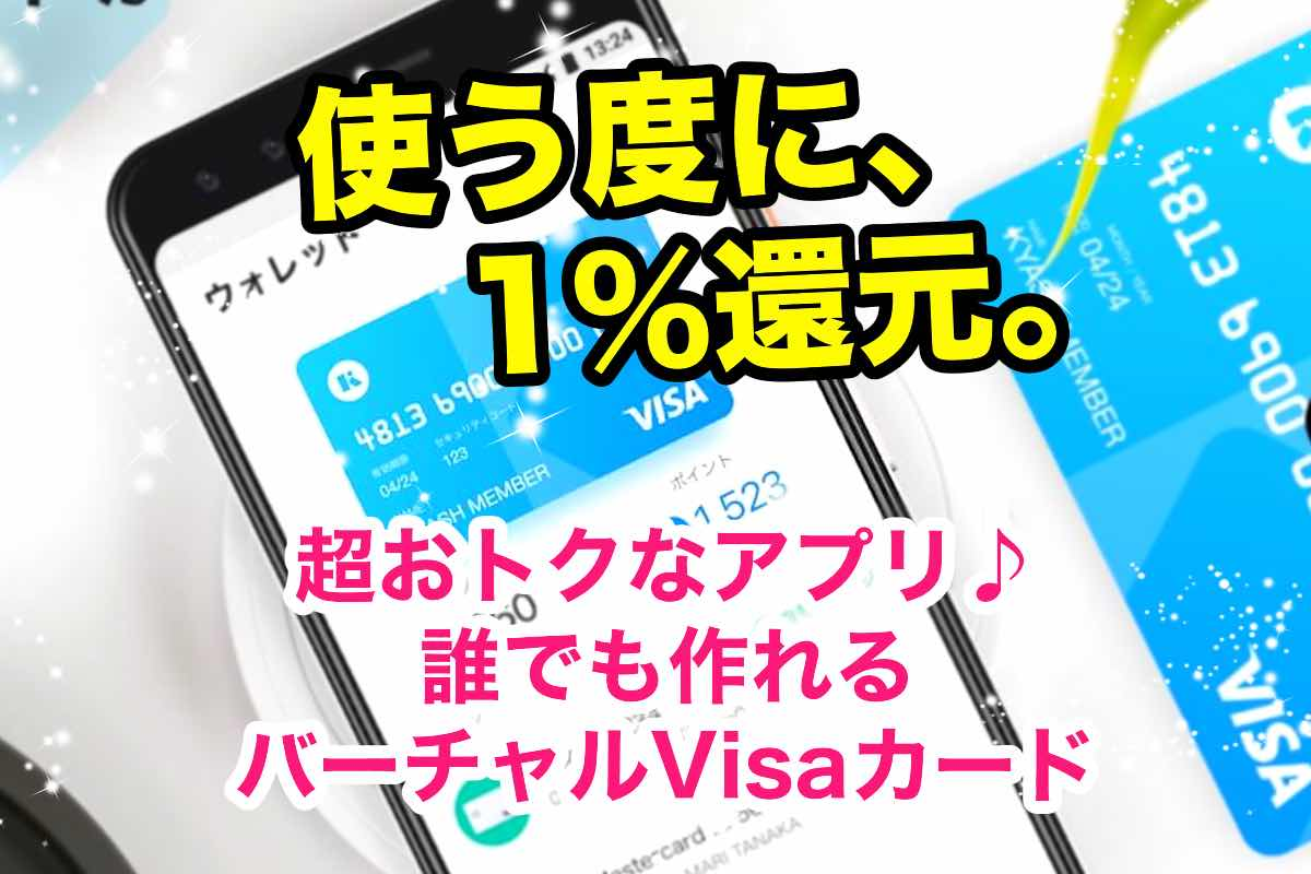 メルアドと電話番号だけで1分で発行されてすぐ使えるクレカキャッシュアプリ。使う度に1%還元されてお得!Kyash