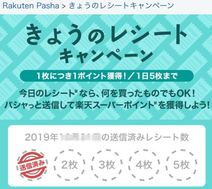 レシート写真送信(ルール2)楽天スーパーポイントスクリーンPasha