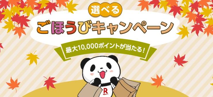 楽天スーパーポイントスクリーンアプリ・キャンペーン(ポイント獲得イメージ)