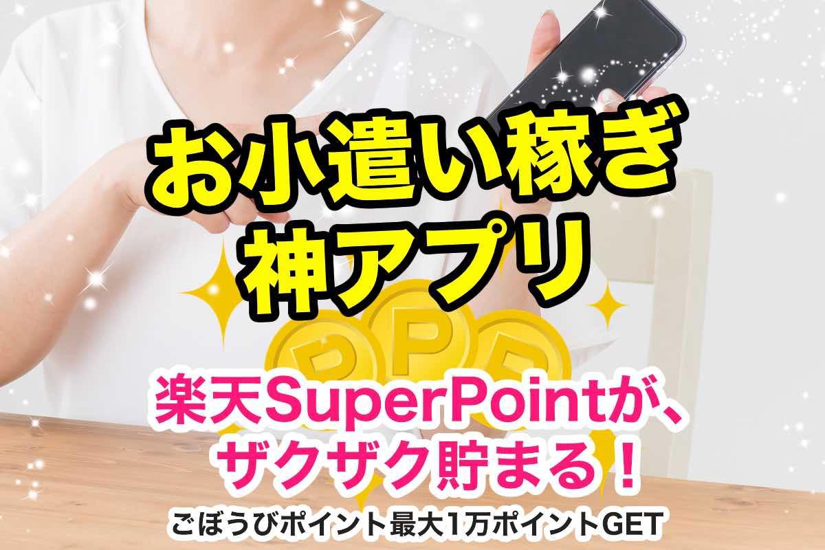 楽天公式の「お小遣い稼ぎアプリ」ごほうびキャンペーンで最大10,000楽天ポイントGET!