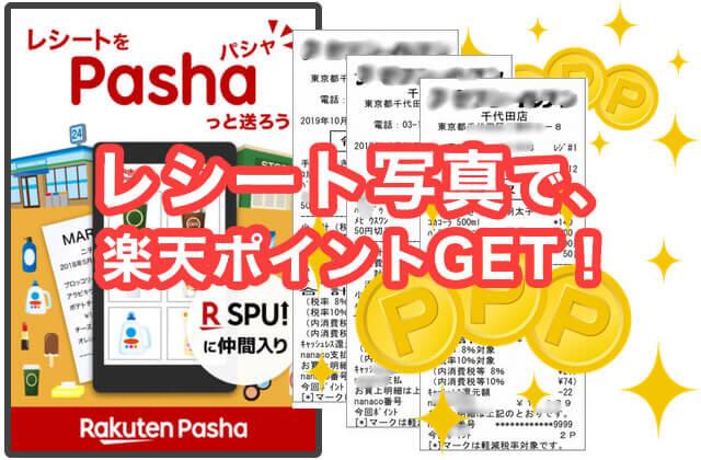 「レシート写真」楽天スーパーポイントスクリーンアプリ