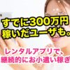 自分が持っているバッグ・鞄を貸し出して稼げるアプリが話題。すでに300万円稼いだユーザーもバッグも!