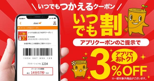 ダイエー(daiei)アプリ