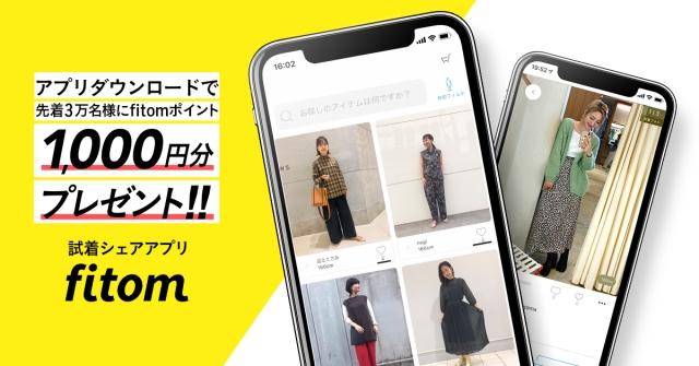 fitom(フィットム) 試着をシェアできるアプリ